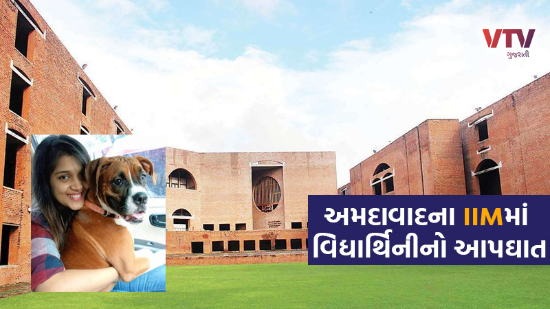 The suicide of a student studying in Ahmedabad IIM