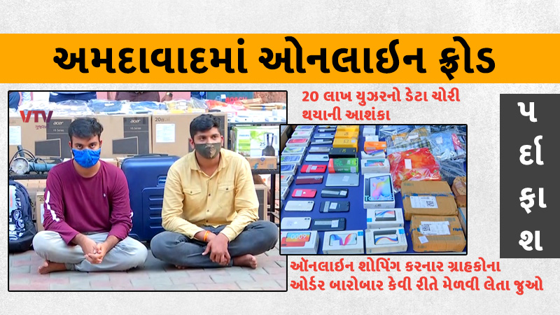 Online fraud in Ahmedabad: Big scam by getting orders from customers who shop on other sites using Telegram
