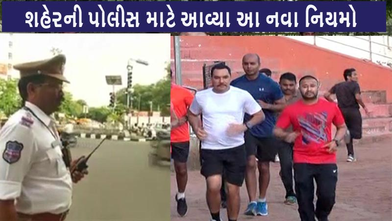 Gujarat police got new rules of Fitness and Trafic Control