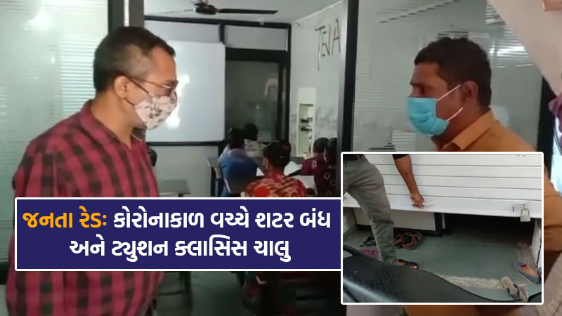 Teacher caught running tuition classes in Ahmedabad