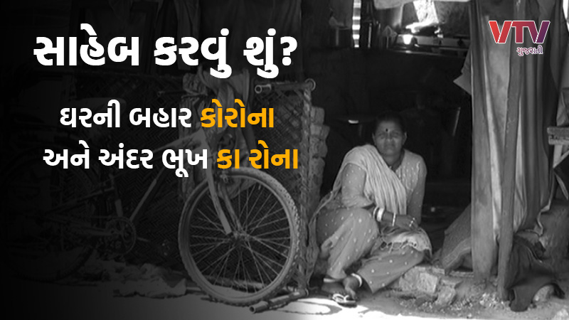 Ahmedabad slum area people facing difficulties during lockdown and corona crisis