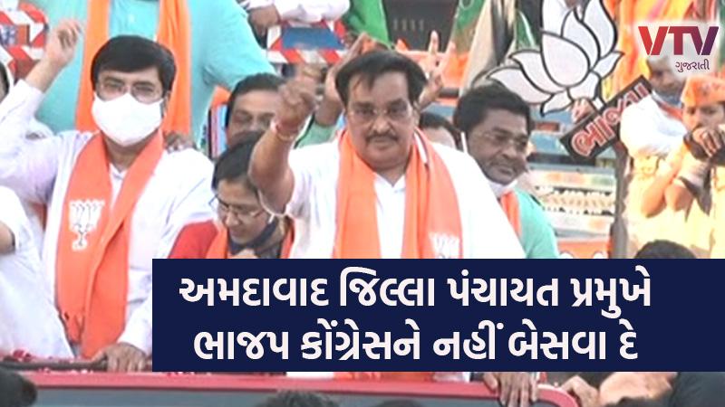 Ahmedabad jilla panchayat president