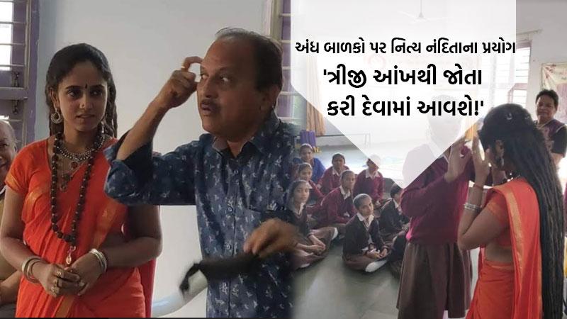 Swami Nityanand Followers blind school experiment third eye ahmedabad