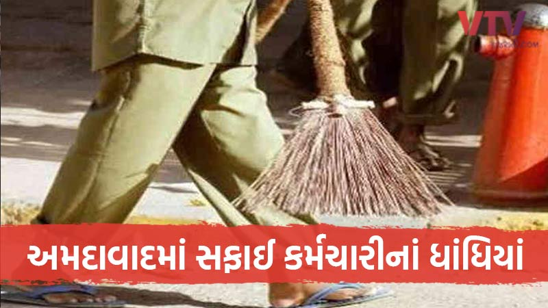 Ahmedabad Cleaning workers attendance scandal