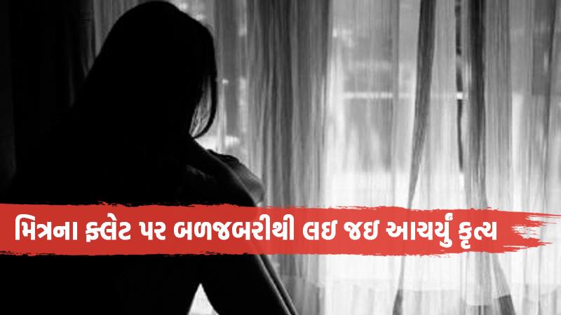 Lover and friend gang rape minor girl shahibaug ahmedabad