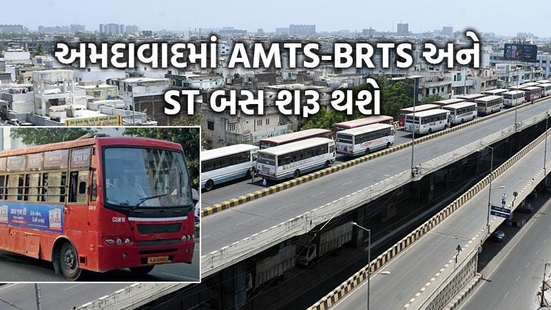 ST AMTS BRTS bus services start ahmedabad June 1 Unlock 1