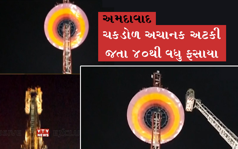 40 people trapped ride circus ahmedabad gujarat