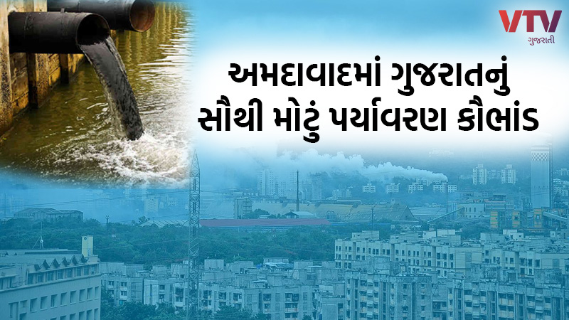 Acid contaminated water narol cetp ahmedabad