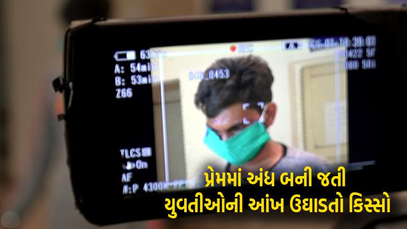 rape Complaint against Pankaj Makwana Vadaj police Ahmedabad