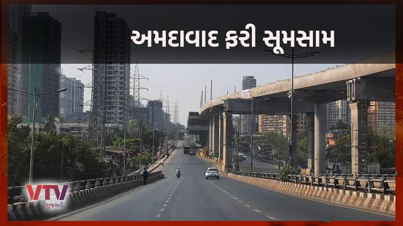 weekend curfew in Ahmedabad