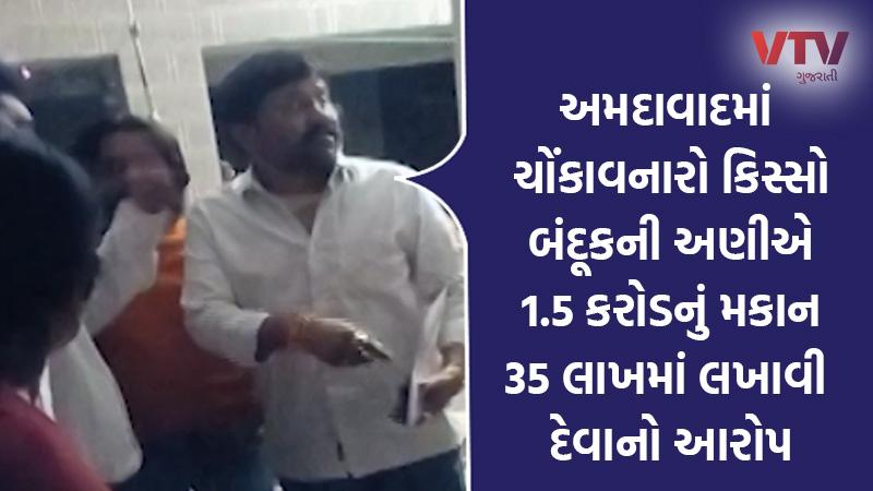 surat booki sailesh threaten Ahmedabad businessman