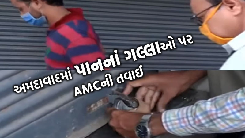 amc close pan shops east ahmedabad Solid Waste Department action