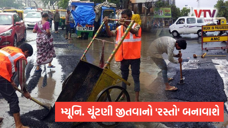 Ahmedabad municipal corporation election road repairing