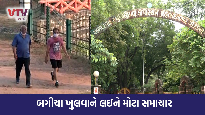 Gujarat unlock4 garden open