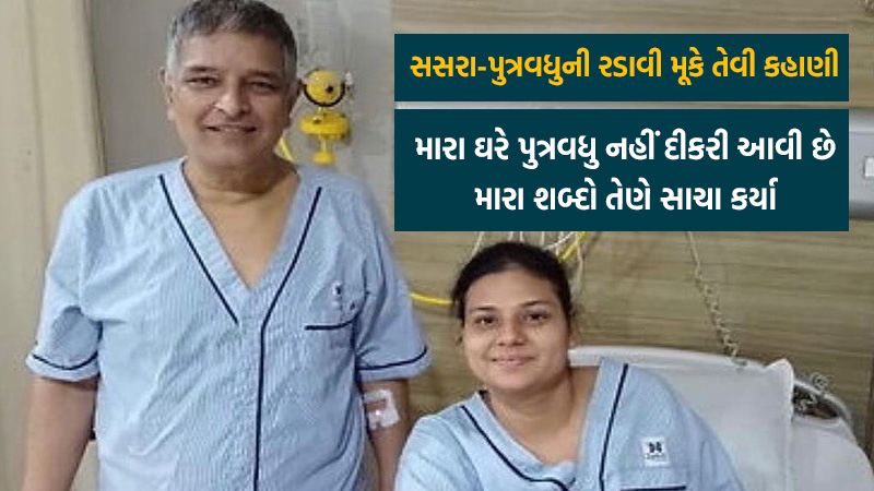Ahmedabads lady donated liver to father in law for transplant and saved his life