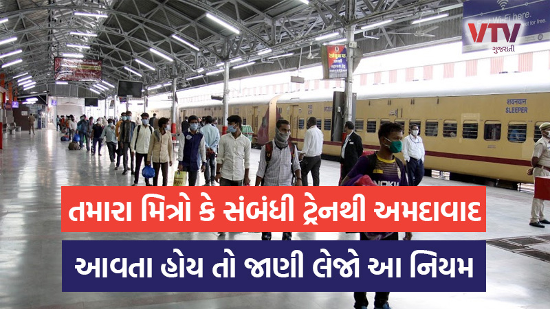 Ahmedabad come by train passenger corona test in kalupur railway station