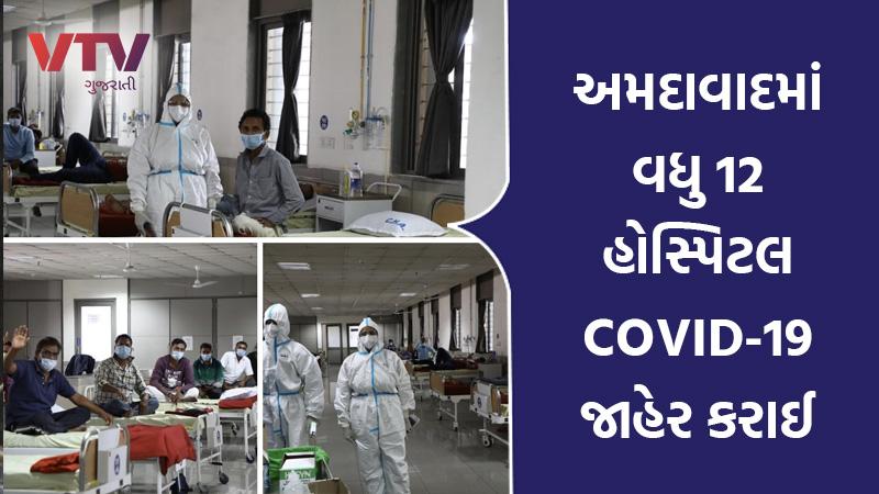 coronavirus in Ahmedabad more 12 hopital add in Covid 19 hospital list