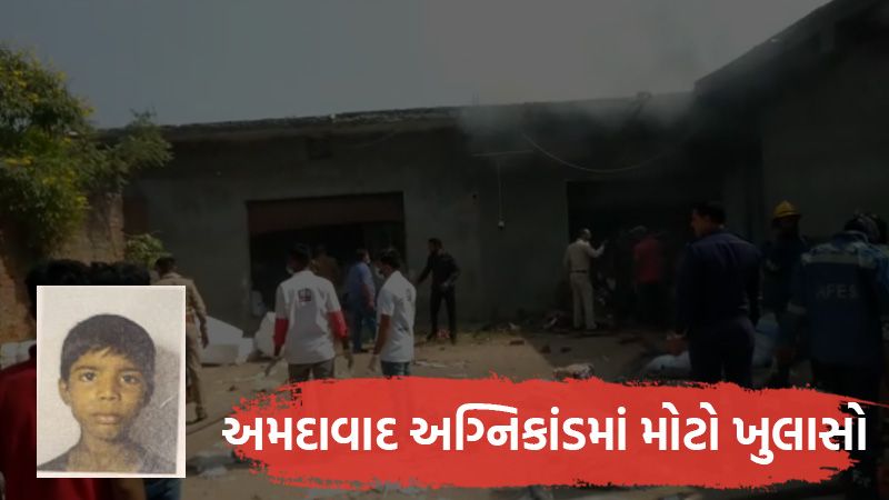 Fire in Ahmedabad PIRANA 12 dead with one child