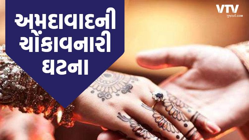 Husband HIV positive and gay marriage Danilimda Ahmedabad