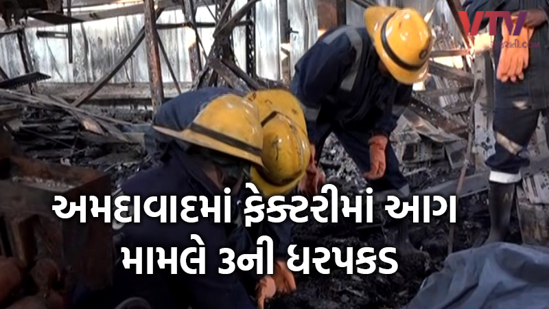 7 dead in Ahmedabad denim factory fire police Arrested three people
