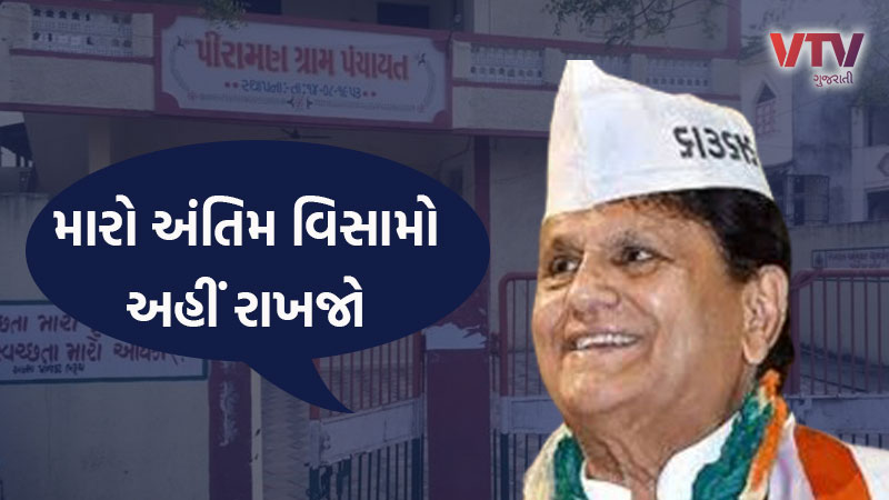 congress ahmed patel death and last wish