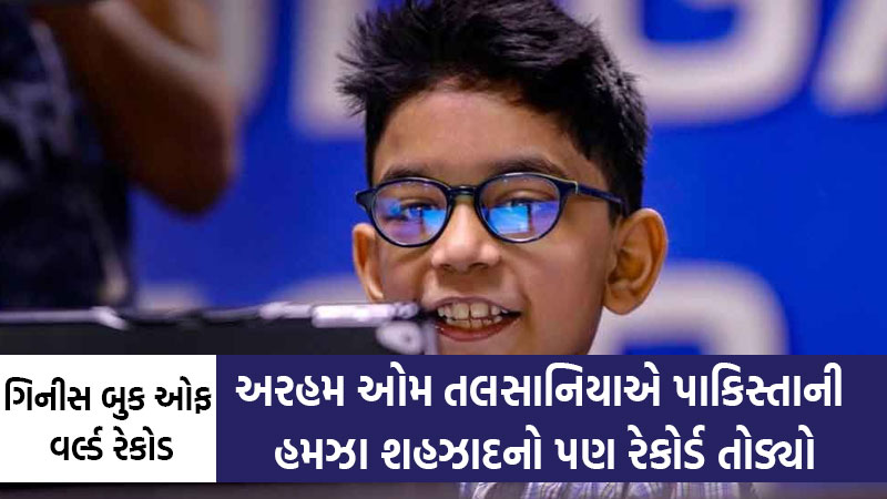 Ahmedabad 6 years old arham talsania world smallest computer programmer