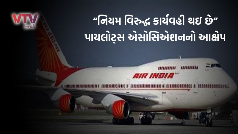 Air India 50 pilots terminated without notice period