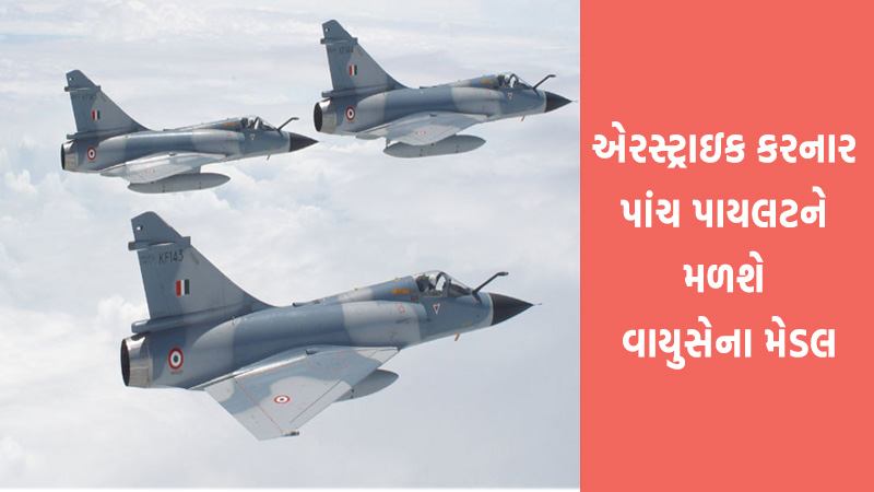 balakot air strike mirage 2000 fighter pilots will get gallantry awards
