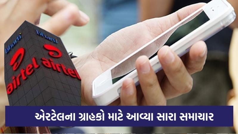 Good news for airtel users company pays 17000 crore dues in AGR