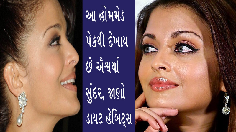 Aishwarya Rai Bachchans Beauty Secret You Can Also Try At Home