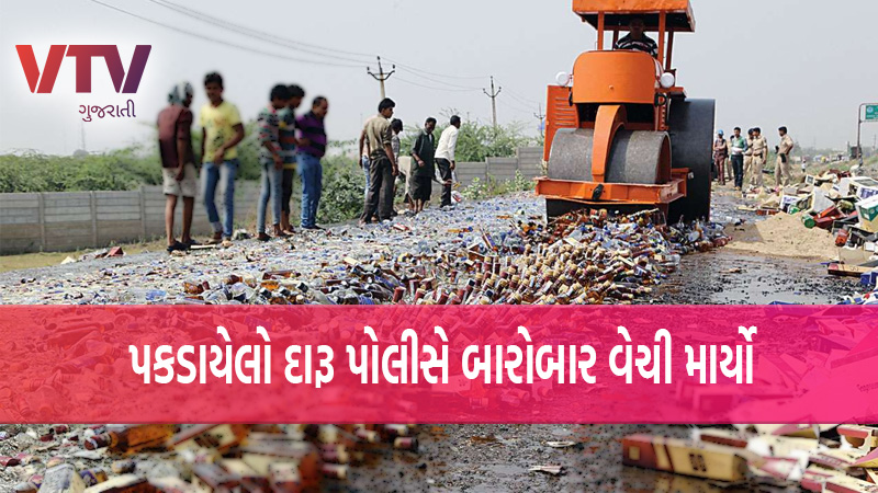 Alcohol prohibition in Gujarat but police sell alcohol in Gandhinagar