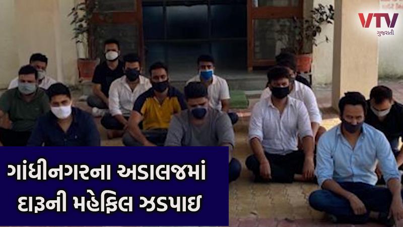 Alcohol prohibition in Gujarat Gandhinagar police arrested 13 drunken man in party