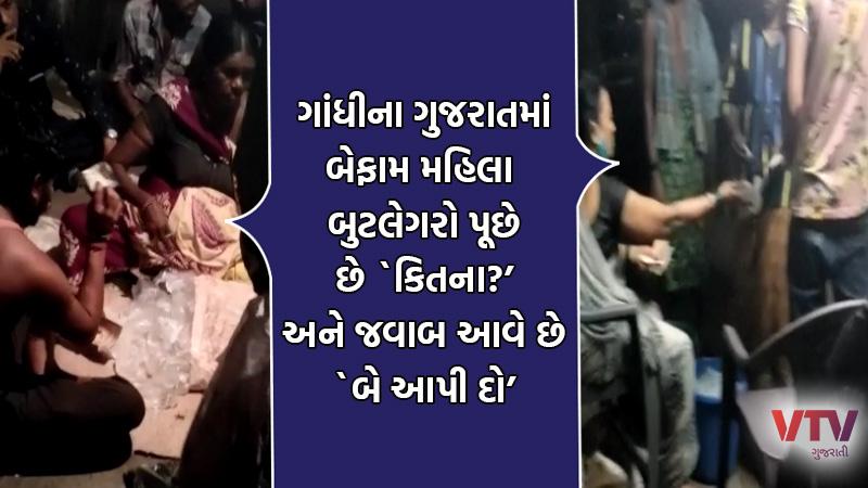 woman bootlegger sell desi daru in surat video viral