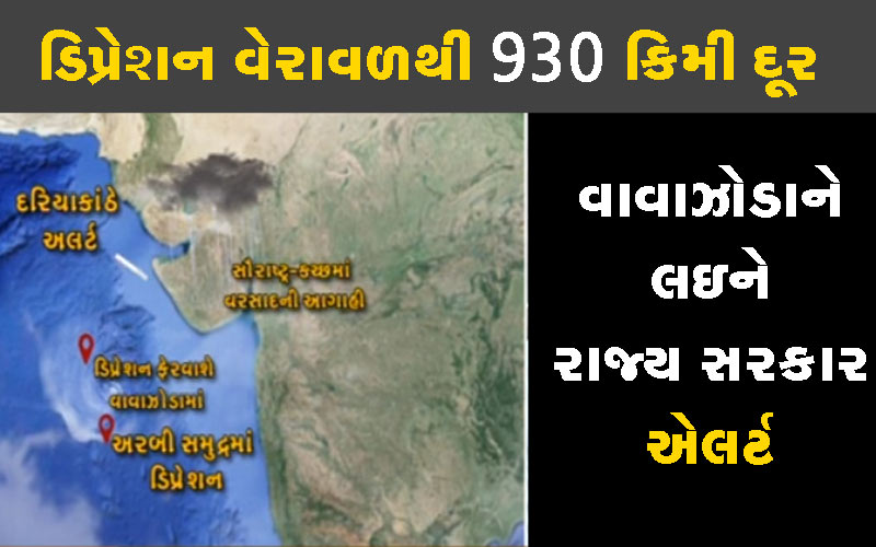 Gujarat government alert about Gujarat saurashtra thunderstorm