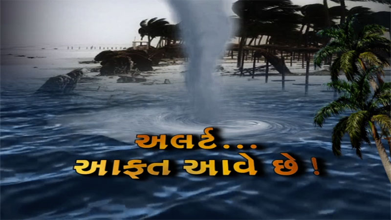 cyclone hikka attack on Gujarat coast is on alert know how get signal