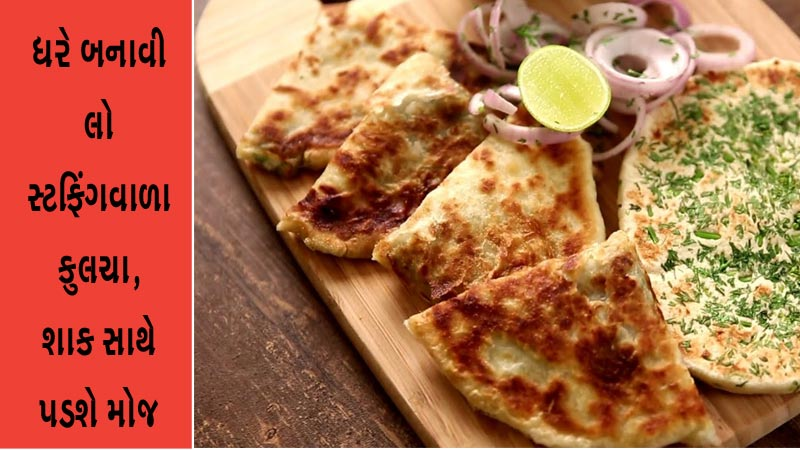 Make Aloo Kulcha at Home, simple steps Recipe for change