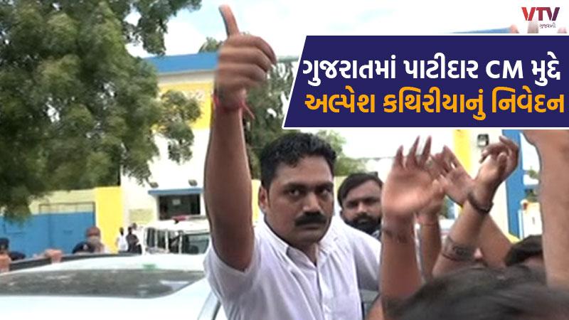 Statement of Alpesh Kathiria about Patidar Chief Minister in Gujarat