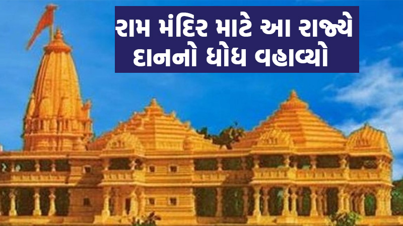 people of rajasthan gave maximum donations for construction of ram temple