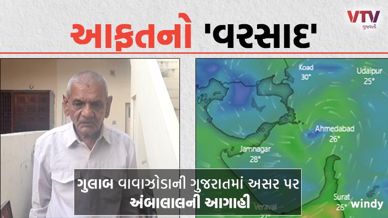 Meteorologist Ambalal Patel's big forecast: Rose storm may rain in Gujarat