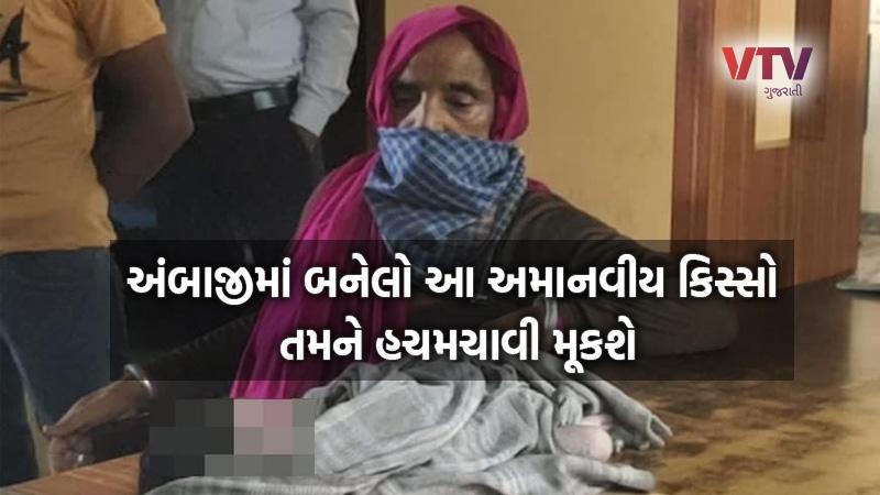 mahila ayog demand action against ambaji Gujarat Police