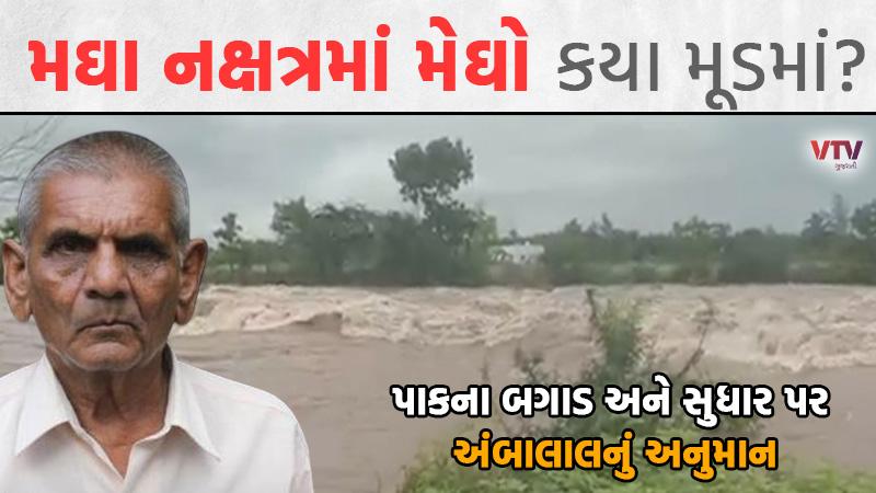 Ambalal Patel's big forecast regarding rainfall in Gujarat