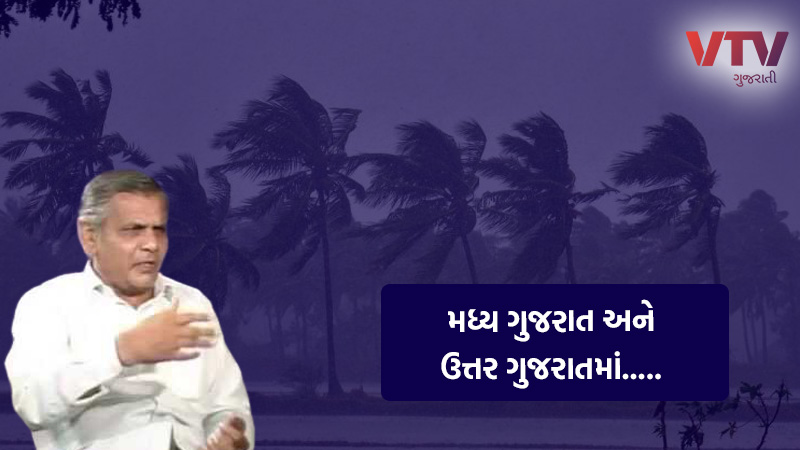 monsoon 2020 rain in Gujarat Ambalal patel weather forecast for north guj and ahmedabad