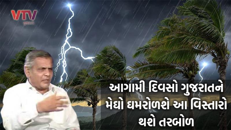 monsoon 2020 rain in Gujarat forecast ambalal patel