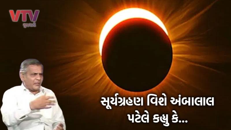 solar eclipse 2020 ambalal patel forecast