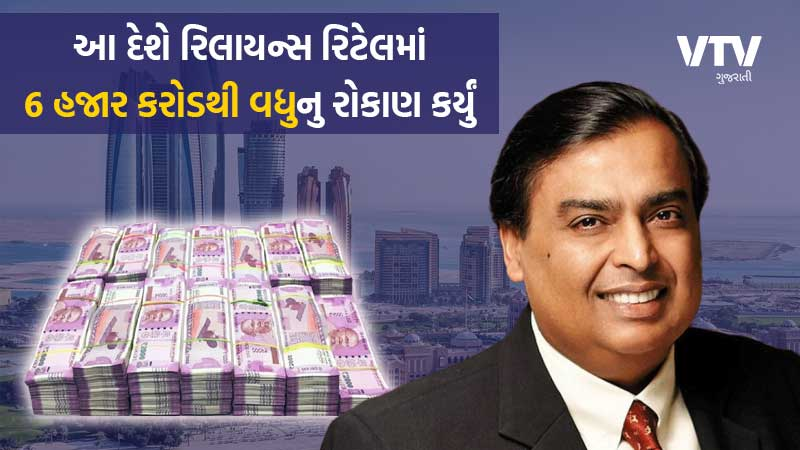 reliance secures 6427 crore funding from UAE government