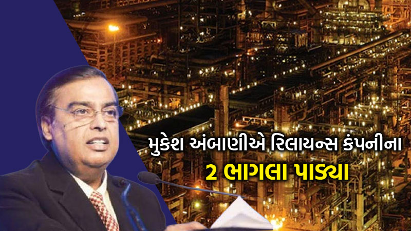 mukesh ambani got shareholders and creditors nod for reliance o2c limited jamnagar