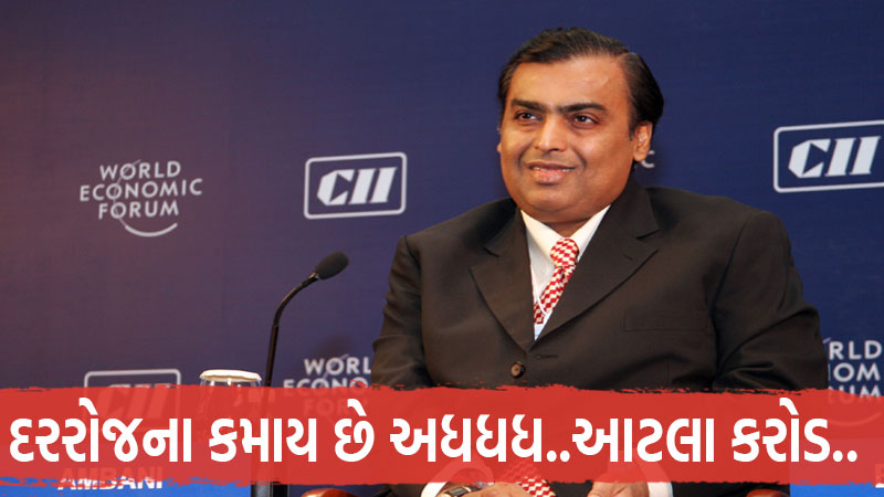 Mukesh Ambanis wealth rises by about Rs 7 crore per hour