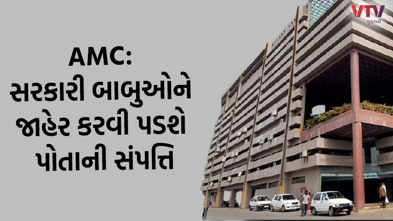Information about the assets of the officers was sought by the AMC