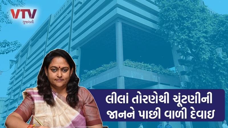 Ahmedabad Municipal corporation election cancel