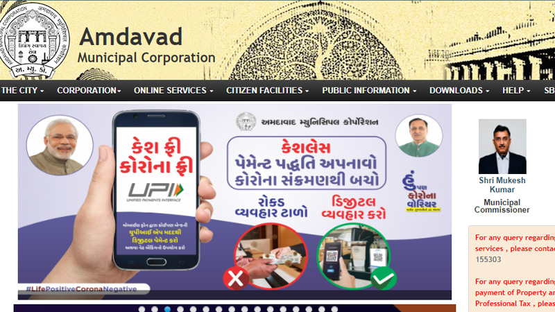 Ahmedabad municipal corporation website not proper maintain